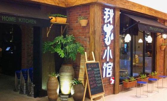 """我家小馆,""""武汉最受欢迎50家餐厅""""之一"""